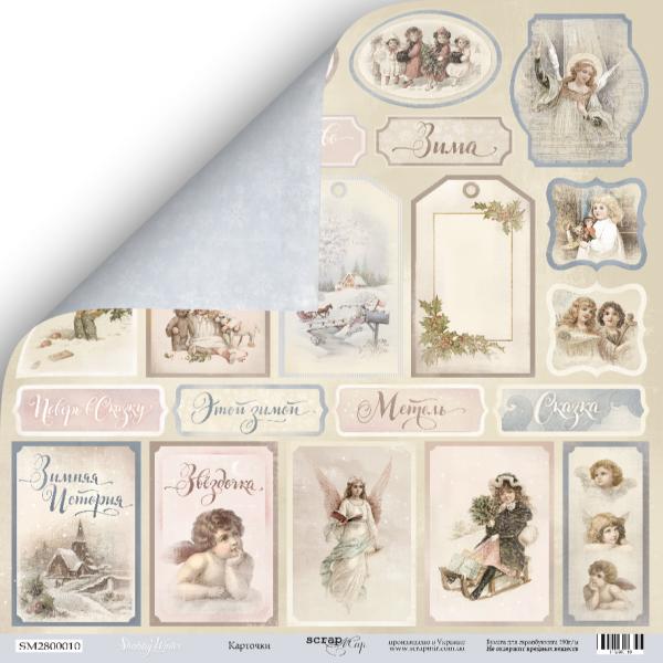 Двусторонняя бумага Карточки, 30*30 см от Scrapmir