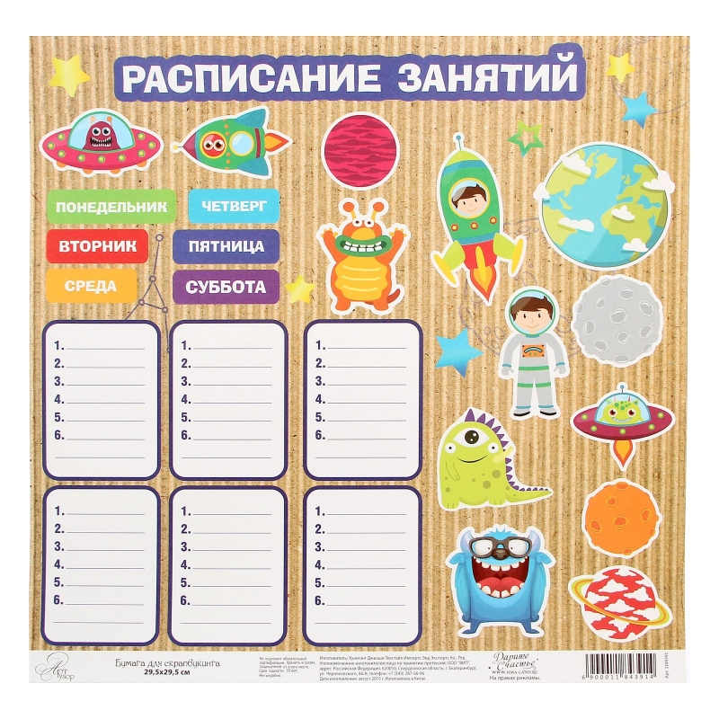 "Бумага односторонняя ""Расписание занятий"", 29,5 * 29,5 см от АртУзор"