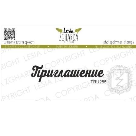 """Акриловый штамп """"Приглашение"""", 4,9*1,2 см от Lesia Zgharda"""