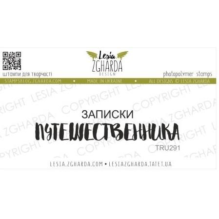 """Акриловый штамп """"Записки путешественника"""", 6*1,2 см от Lesia Zgharda"""