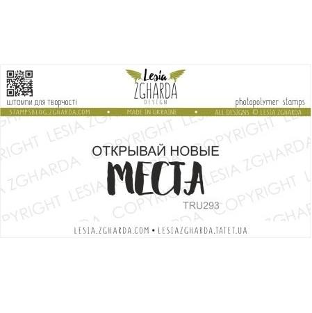 """Акриловый штамп """"Открывай новые места"""", 4*1,9 см от Lesia Zgharda"""