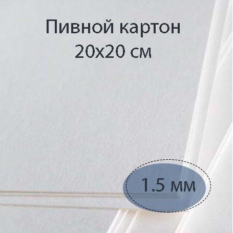 Страничка из отбеленного пивного картона 20х20 см, толщиной 1.5 мм, белый срез