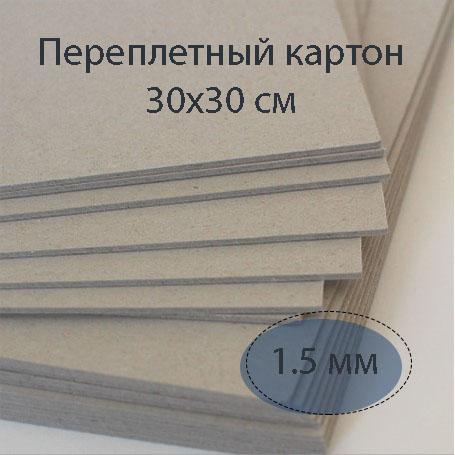 Страничка из переплетного картона 30х30 см, толщиной 1.5 мм
