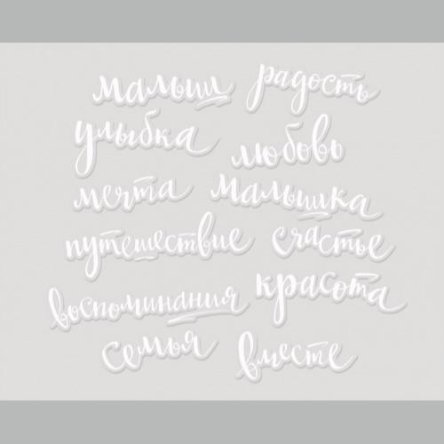 Ацетатные высеченные слова c фольгированием White 12шт  Scrapmir
