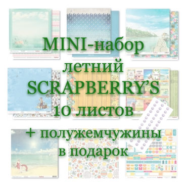 Летний мини-набор от Scrapberry's 10 листов -50%