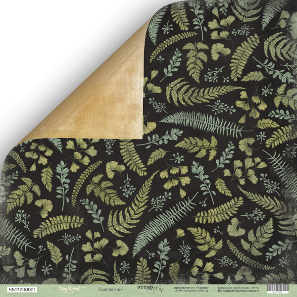 Лист двусторонней бумаги 30x30  Scrapmir Папоротник  Cozy Forest