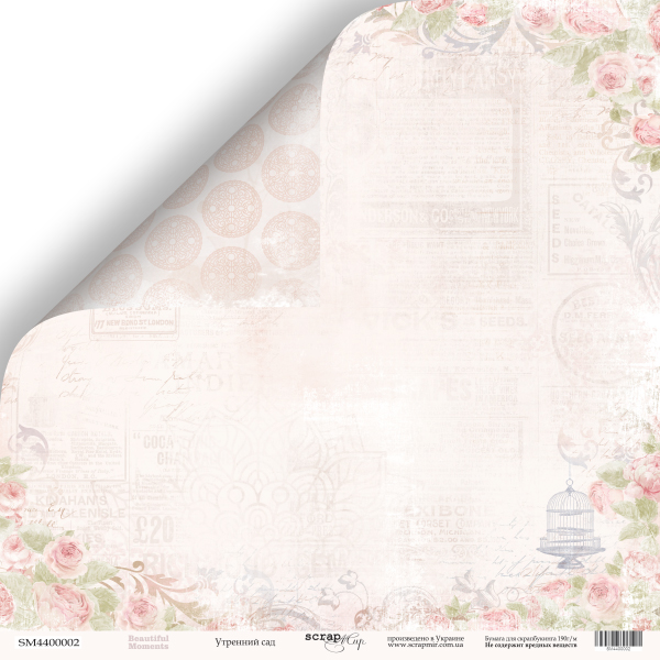 Лист двусторонней бумаги 30x30  Scrapmir Утренний сад  Beautiful Moments