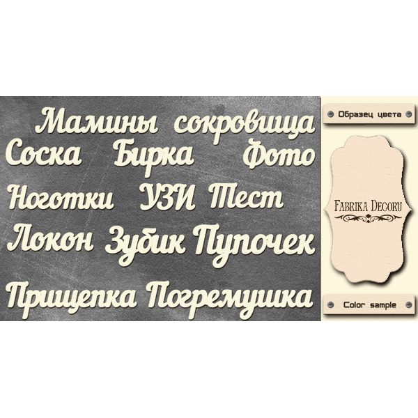 Набор чипбордов, цвет крафт-милк, 10х15 см, FDCH-241, ТМ Фабрика Декора