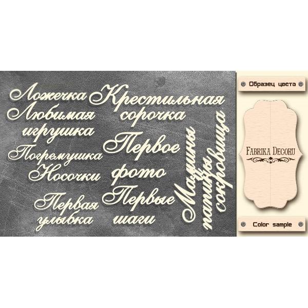 Набор чипбордов Мамины и папины сокровища RU #328 , молочный, Фабрика Декору