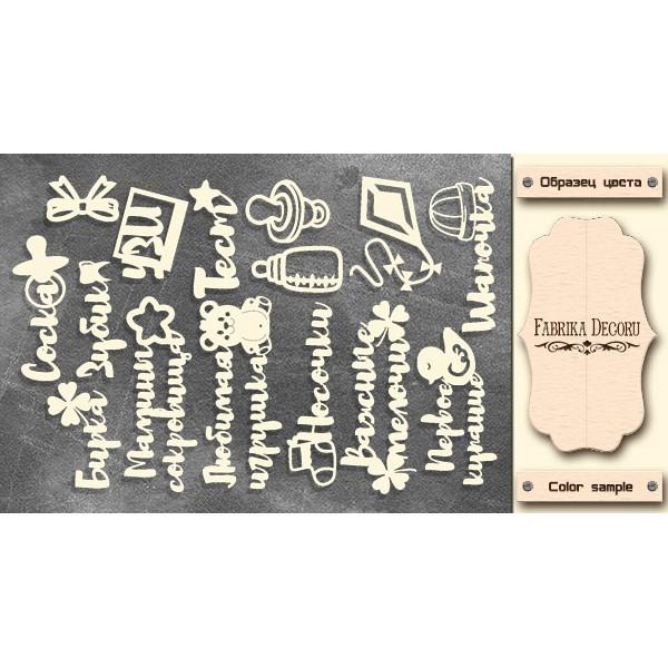 Набор чипбордов Важные мелочи RU #332 , молочный, Фабрика Декору