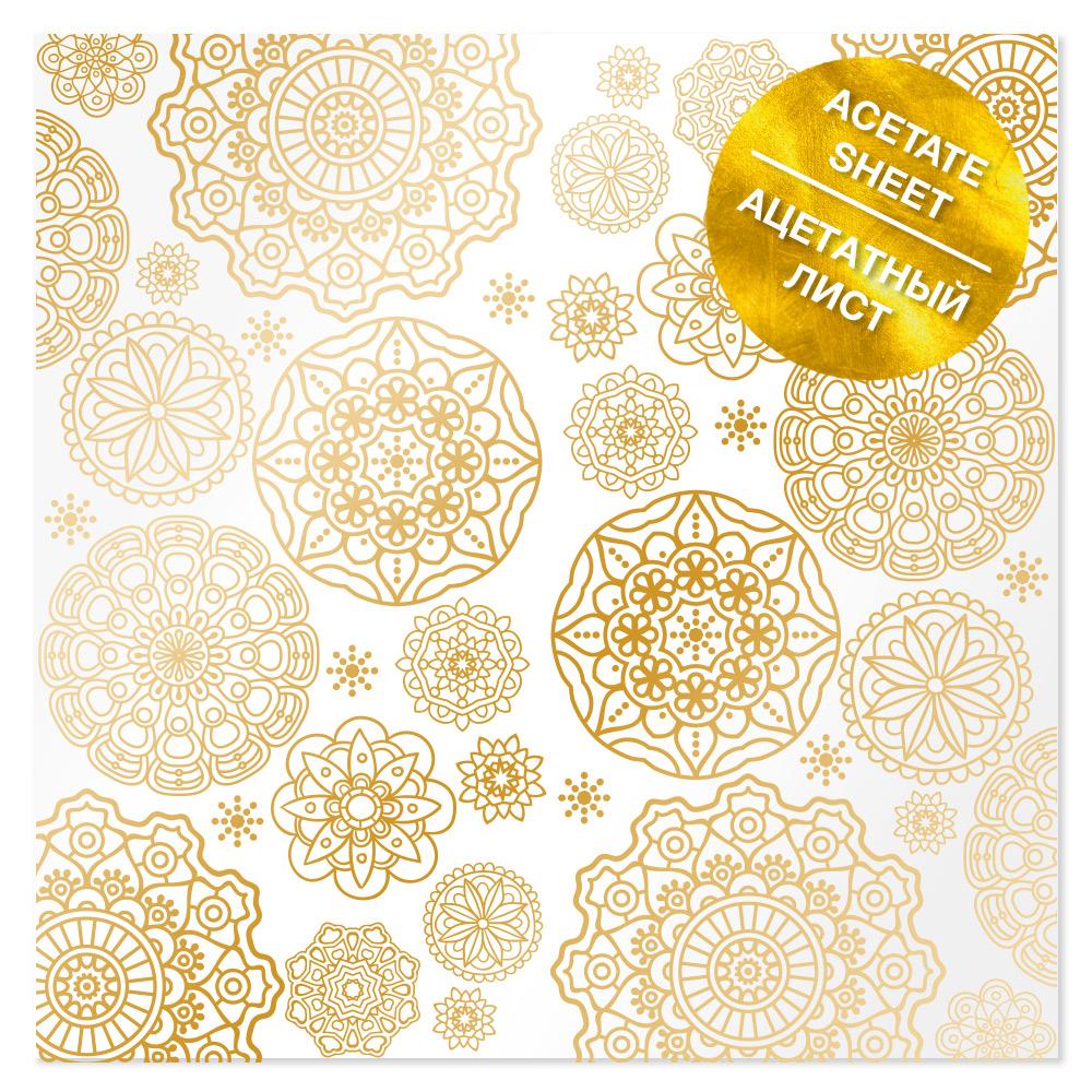 Ацетатный лист с фольгированием Golden Napkins, Фабрика Декору