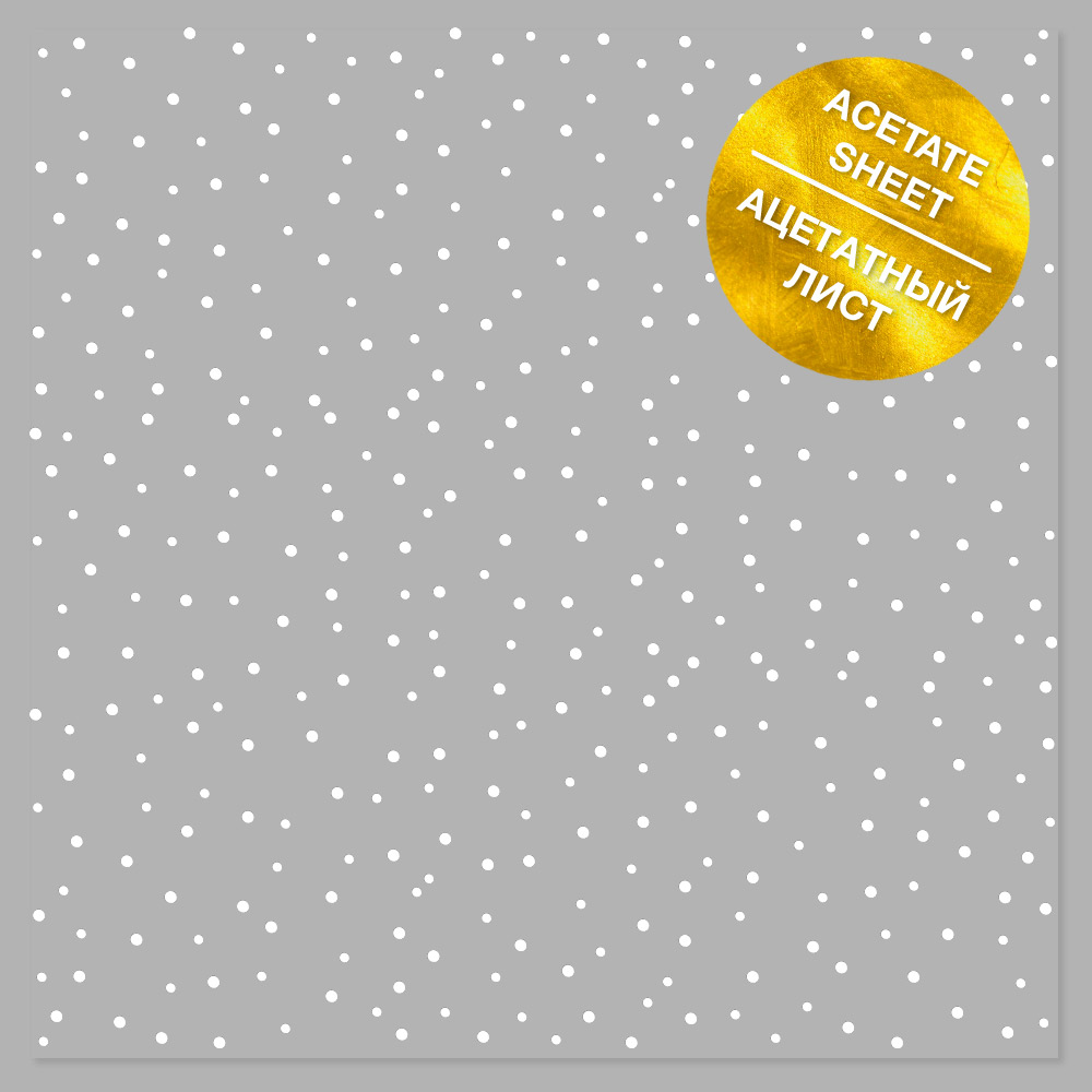 Ацетатный лист с фольгированием White Drops 30,5х30,5 см, Фабрика Декора