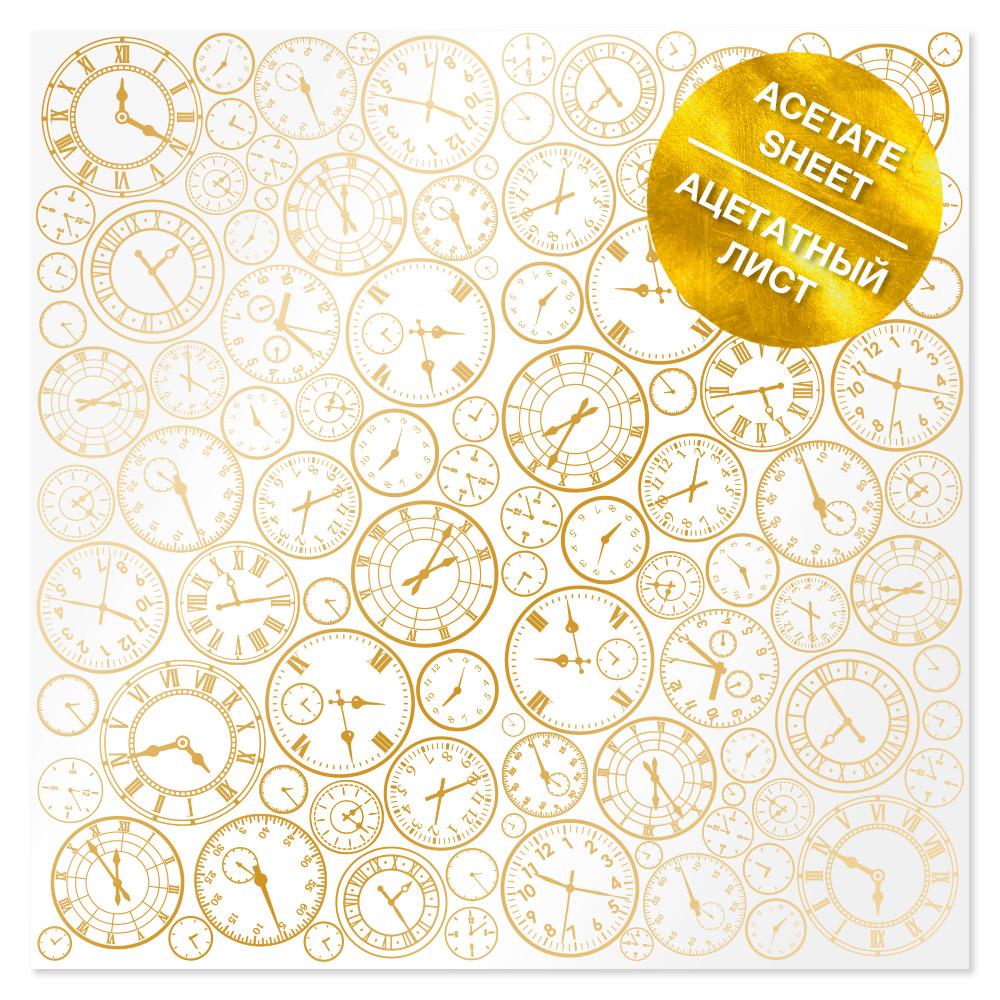Ацетатный лист с фольгированием Golden Clocks 30,5х30,5 см, Фабрика Декору