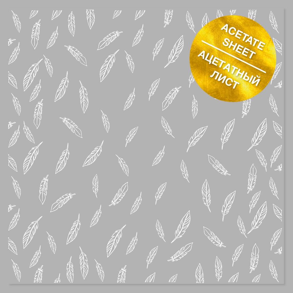 Ацетатный лист с фольгированием White Feather 30,5х30,5 см, Фабрика Декору