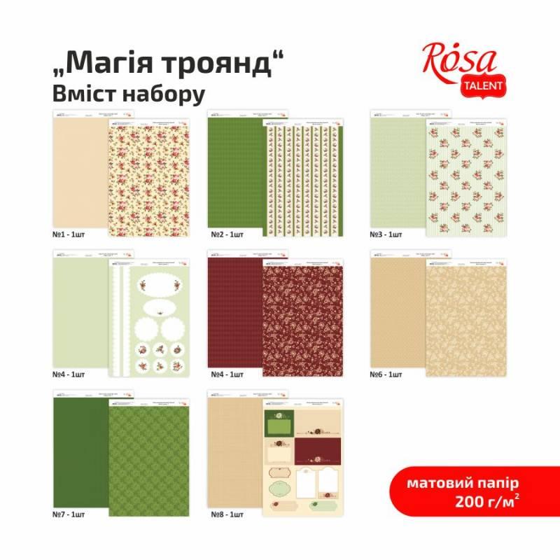 Набор дизайнерской бумаги Магия роз А4 200г/м2 8л двустор. ROSA TALENT