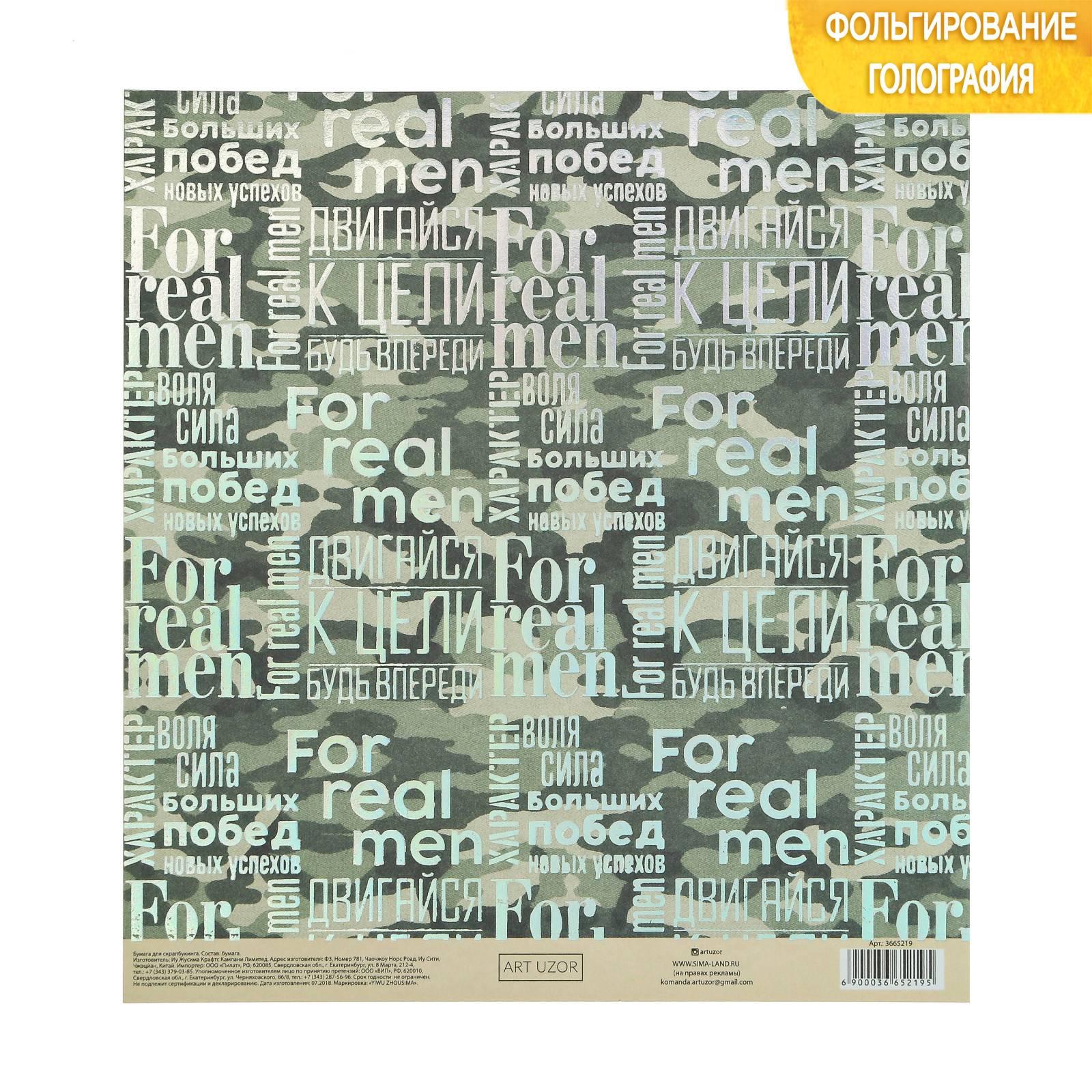 Бумага для скрапбукинга с голографическим фольгированием, Милитари, 20×21,5 см, 250 г/м, АртУзор