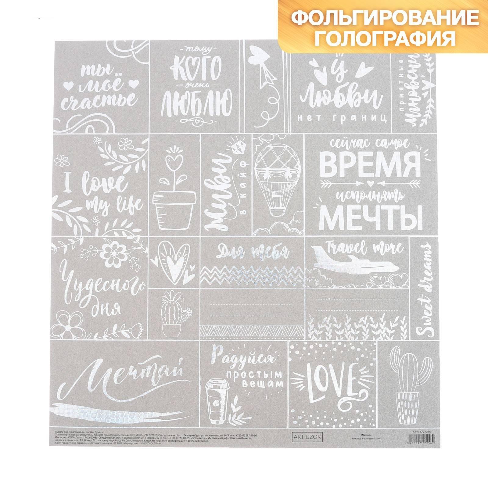 Бумага для скрапбукинга, жемчужная, Мечтай, 30,5×32 см, 250г/м, АртУзор