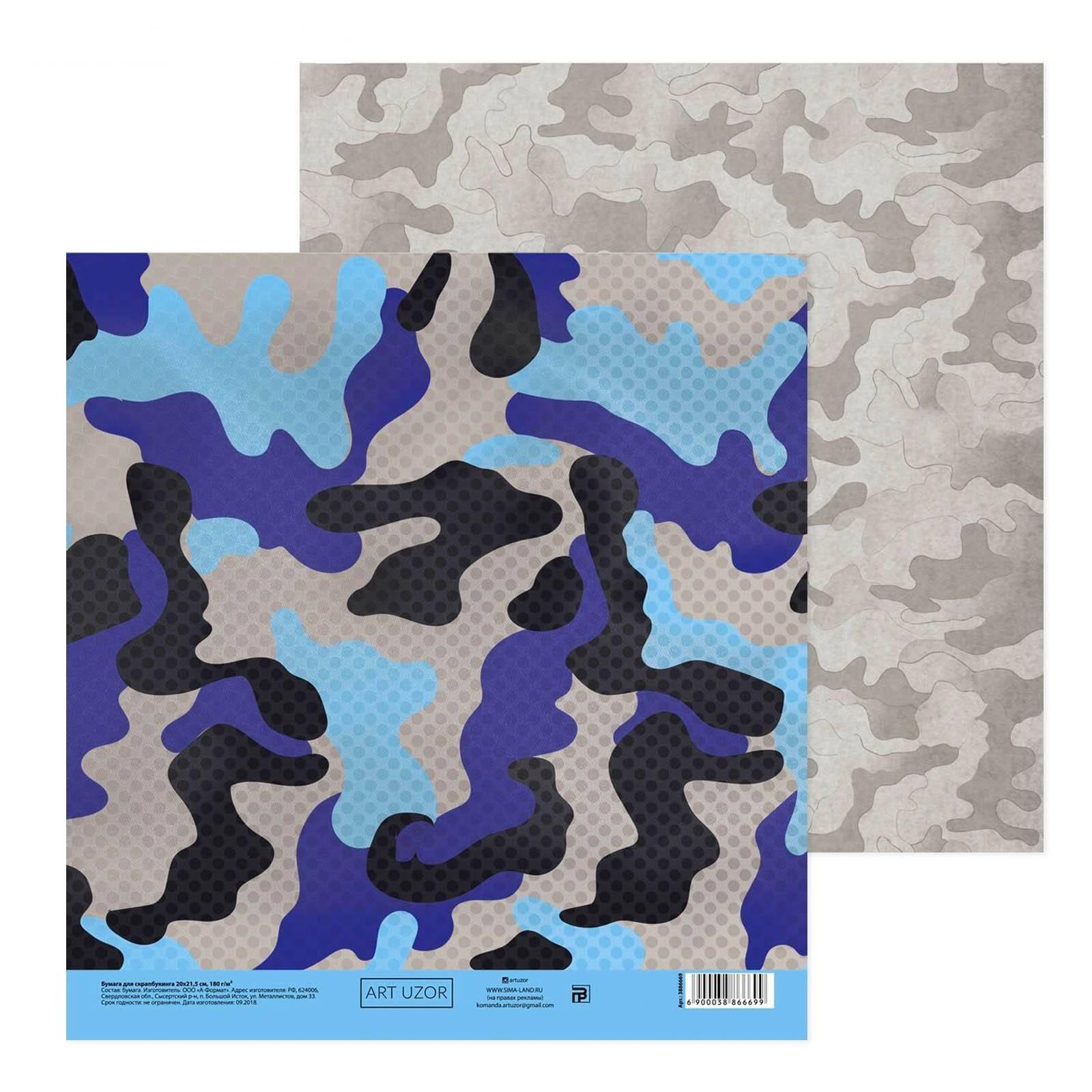 Бумага для скрапбукинга, Камуфляж, 20×21,5 см, 180 г/м, АртУзор