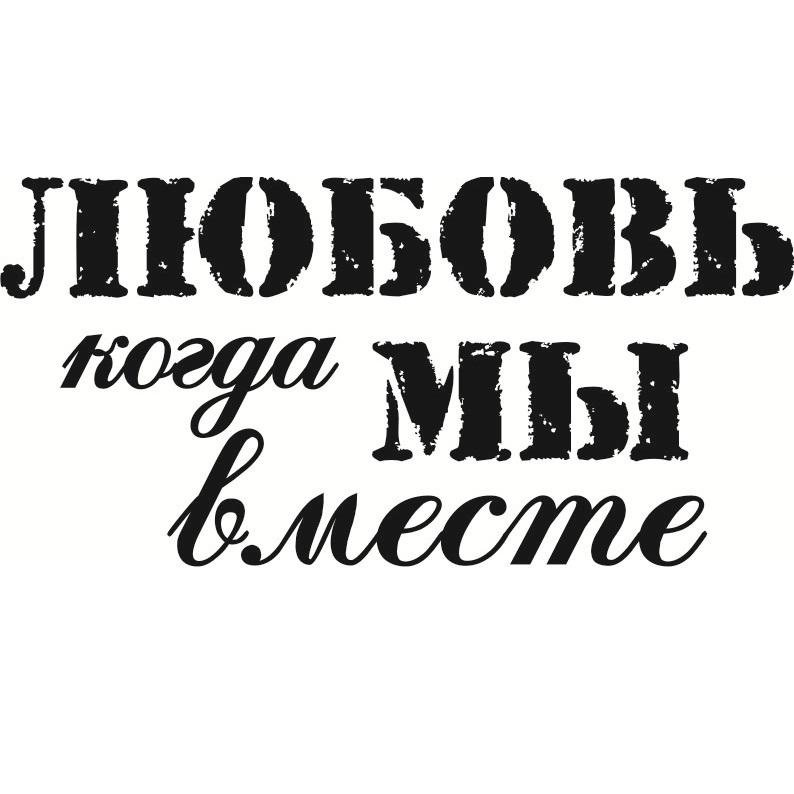 """Акриловый штамп """"Любовь когда мы вместе""""5.1см х 2.5см"""