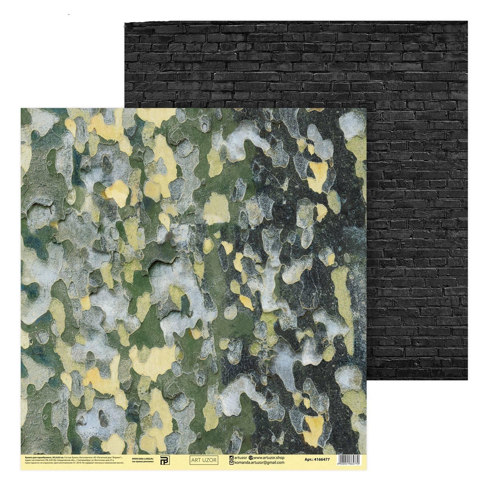 Бумага для скрапбукинга, Природный камуфляж, 30,5×32 см, 180 г/м, АртУзор