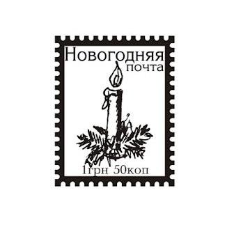 """Акриловый штамп """"Новогодняя почта"""" 2,0х2,5 см"""