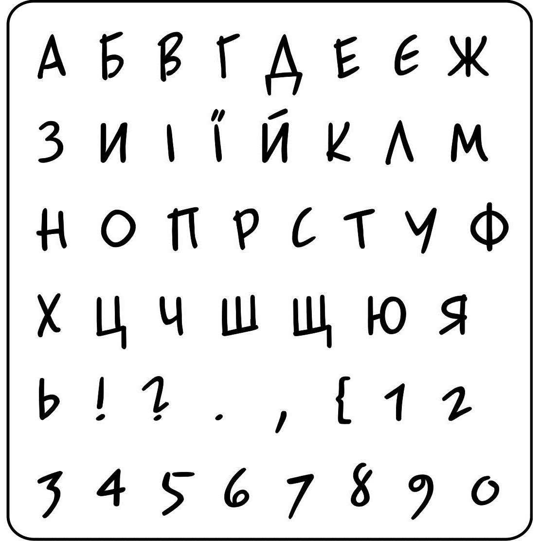 """Акриловый штамп """"Алфавит"""" 6,5х6,7 см"""