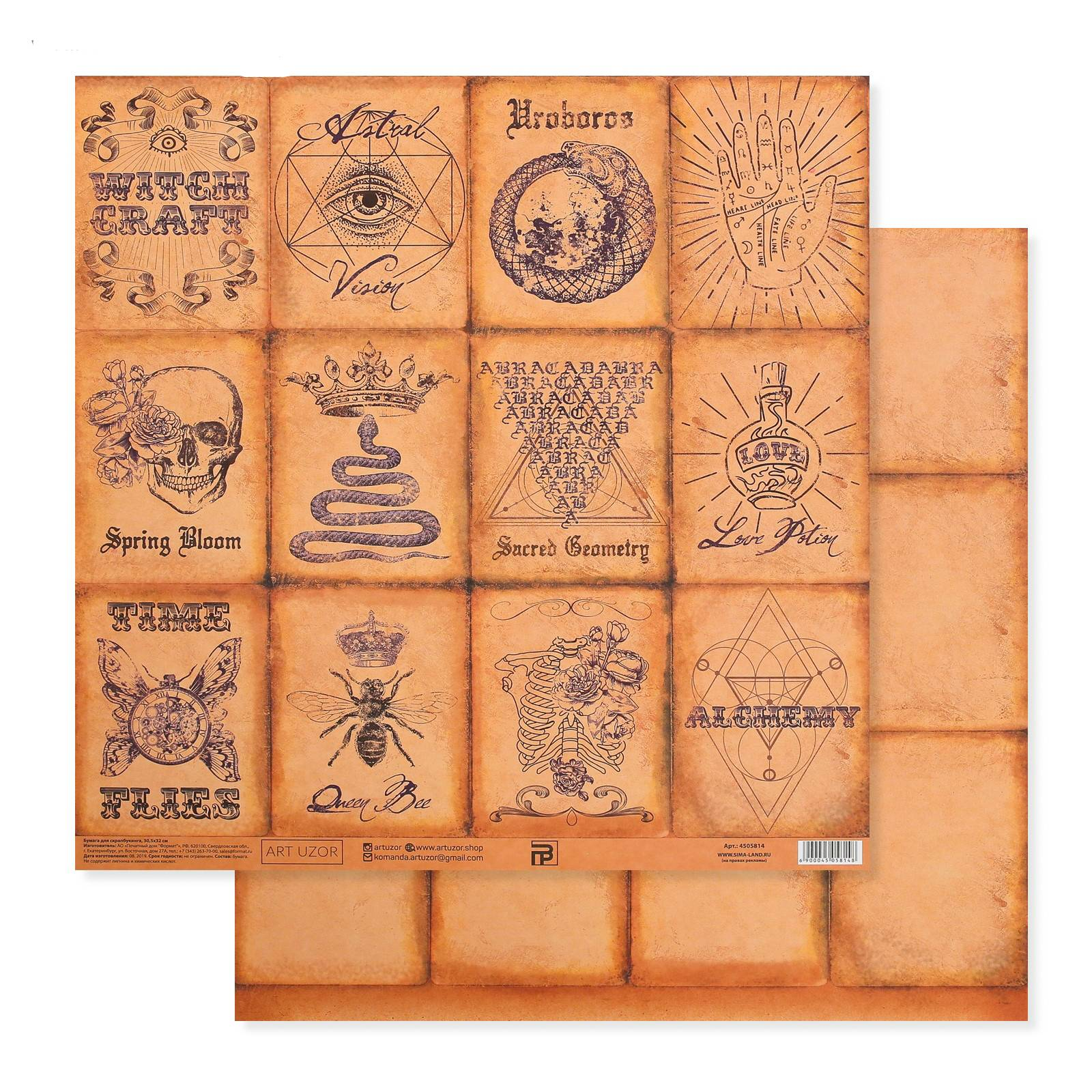 Бумага для скрапбукинга, Секреты алхимиков, 30,5×32 см, 180 г/м, АртУзор