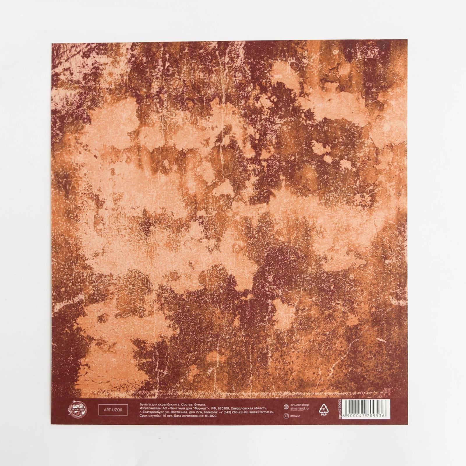 Бумага для скрапбукинга, Восстание машин, 20×21,5 см, 180 г/м, АртУзор