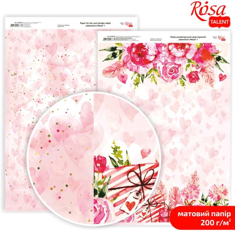 Бумага дизайнерская двусторонняя матовая Valentine's Mood 1, 21х29,7 см, 200 г/м2, Rosa Talent