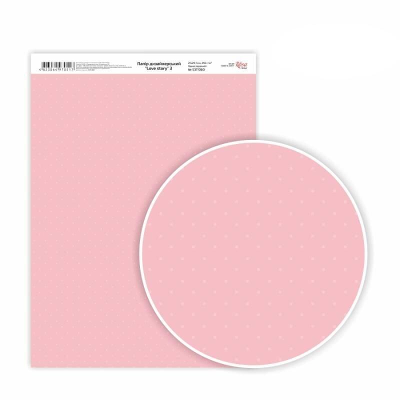 Бумага дизайнерская односторонняя Love story 3, 21х29,7 см, глянцевый, 250 г / м2, ROSA TALENT