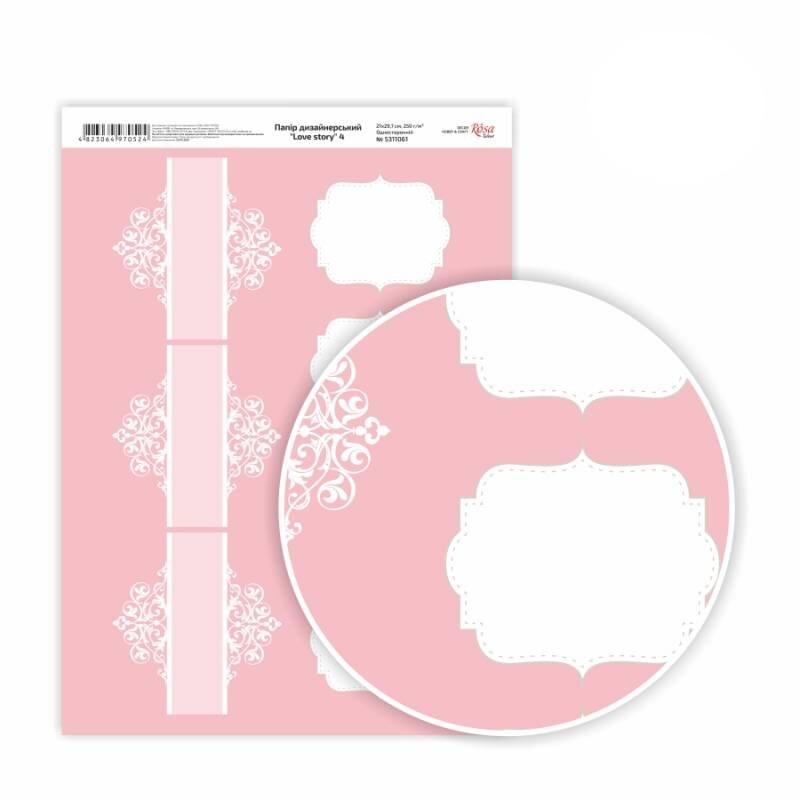 Бумага дизайнерская односторонняя Love story 4, 21х29,7 см, глянцевый, 250 г / м2, ROSA TALENT