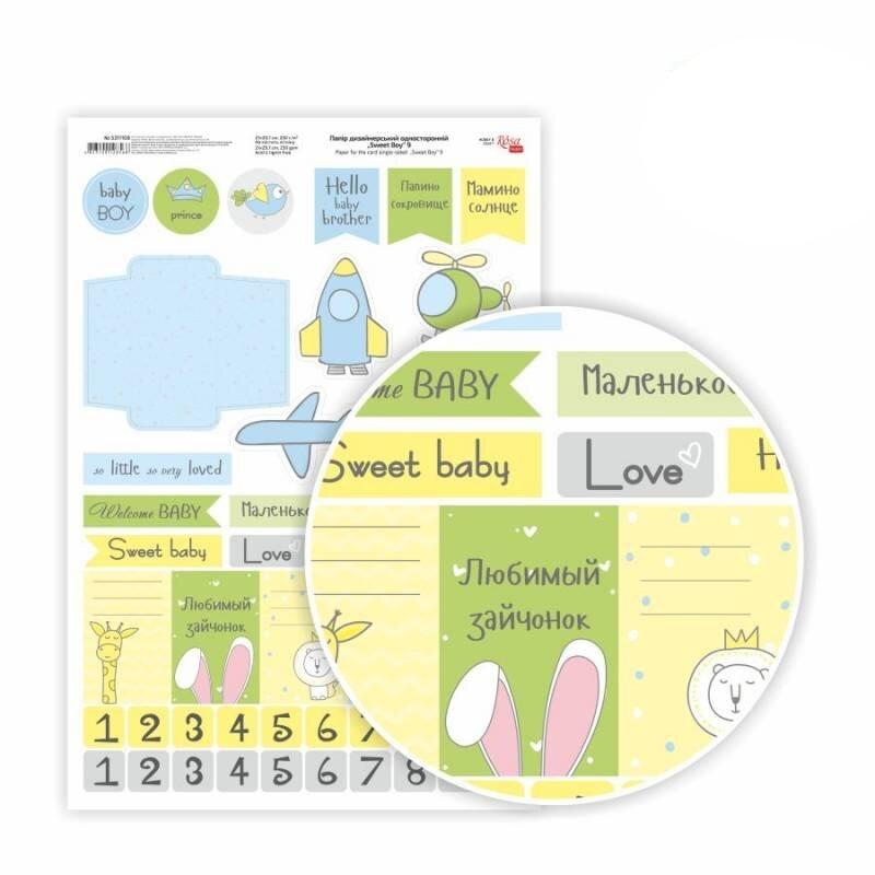 Бумага дизайнерская односторонняя Sweet Boy 9, 21х29,7 см, глянцевый, 250 г / м2, ROSA TALENT