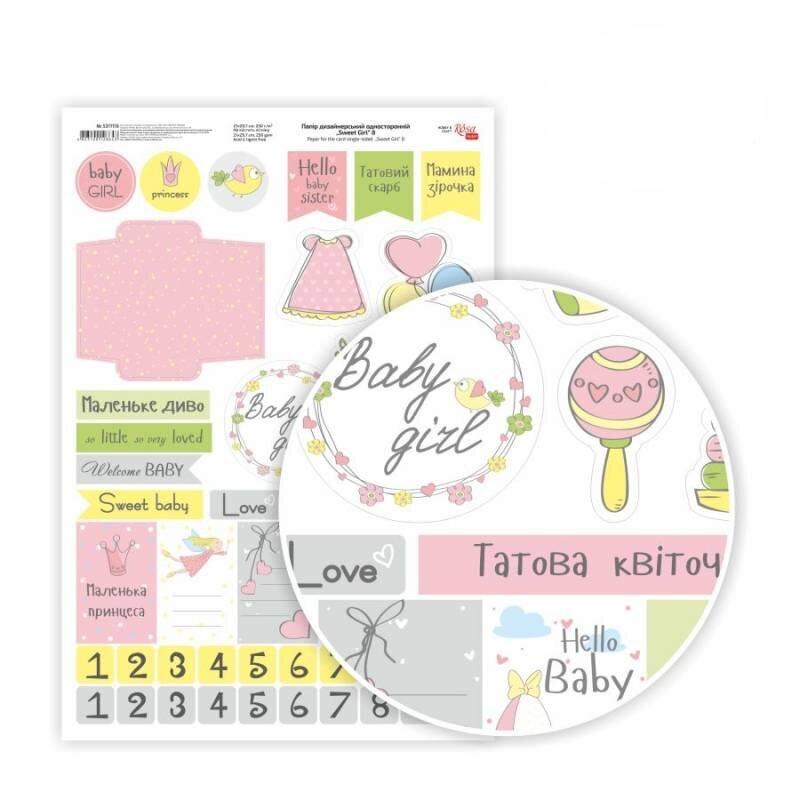Бумага дизайнерская односторонняя Sweet Girl 8, 21х29,7 см, глянцевый, 250 г / м2, ROSA TALENT