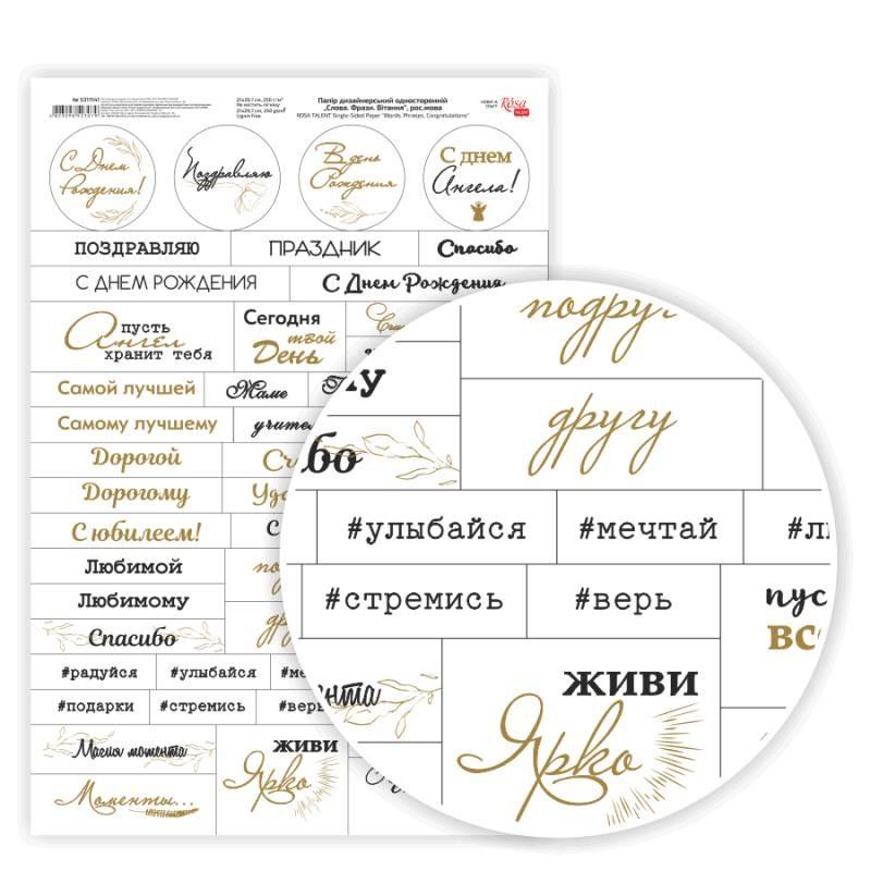 Бумага дизайнерская односторонняя Слова, Фразы, Поздравление, рус яз, 21х29,7см, 250 г / м2, Rosa Talent