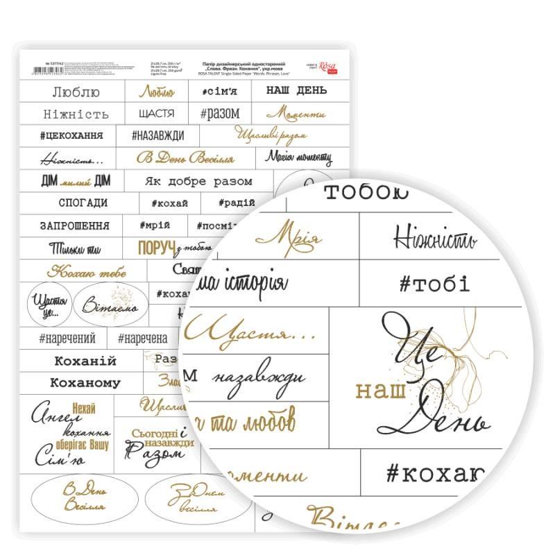 Бумага дизайнерская односторонняя Слова, Фразы, Любовь, укр язык, 21х29,7см, 250 г/м2, Rosa Talent