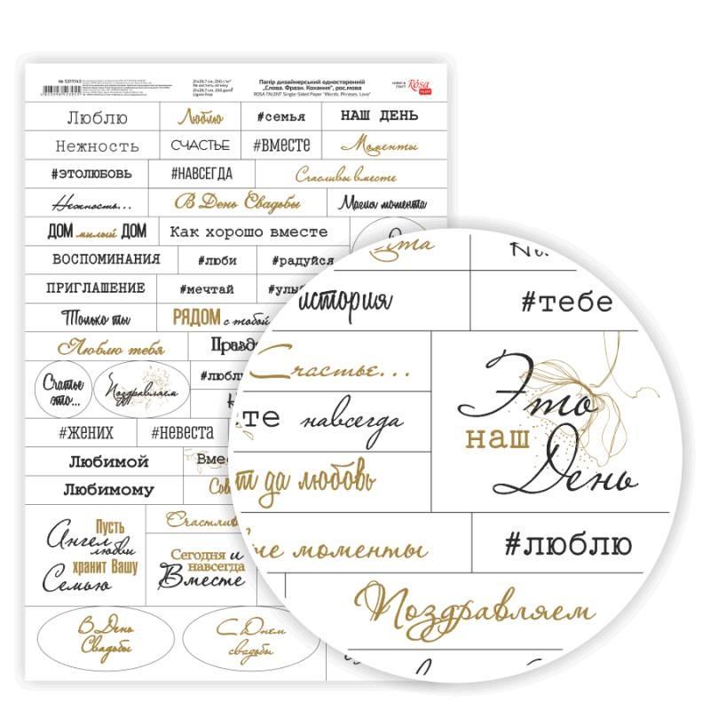 Бумага дизайнерская односторонняя Слова, Фразы, Любовь, рус яз, 21х29,7см, 250 г/м2, Rosa Talent