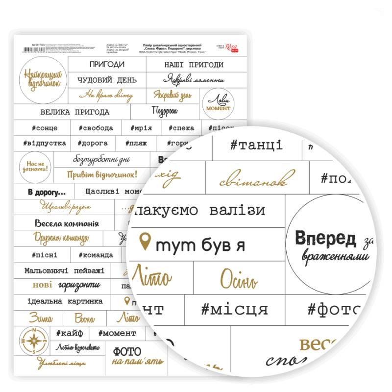 Бумага дизайнерская односторонняя Слова, Фразы, Путешествия, укр язык, 21х29,7см, 250 г/м2, Rosa Talent