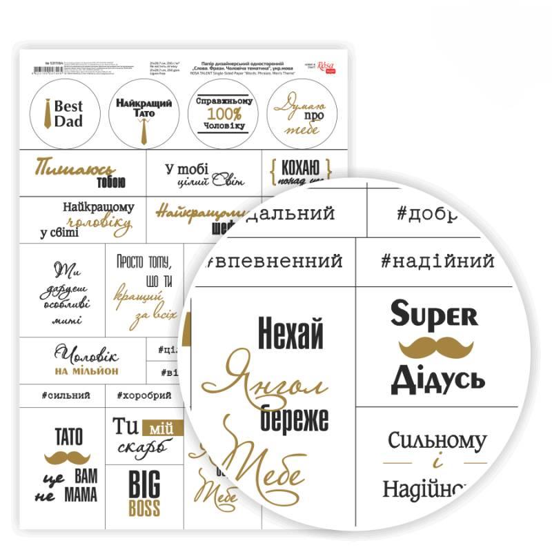 Бумага дизайнерская односторонняя, Слова, Фразы, Мужская тематика, укр язык, 21х29,7 см, 250 г / м2, Rosa Talent