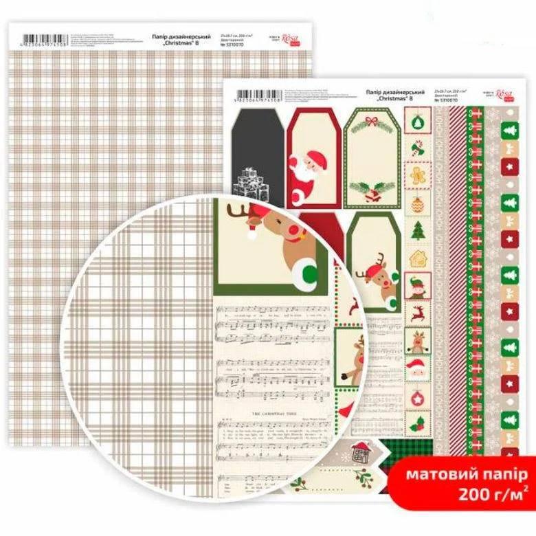 Бумага дизайнерская двусторонняя матовая Christmas 8, 21х29,7 см, 200 г/м2, Rosa Talent