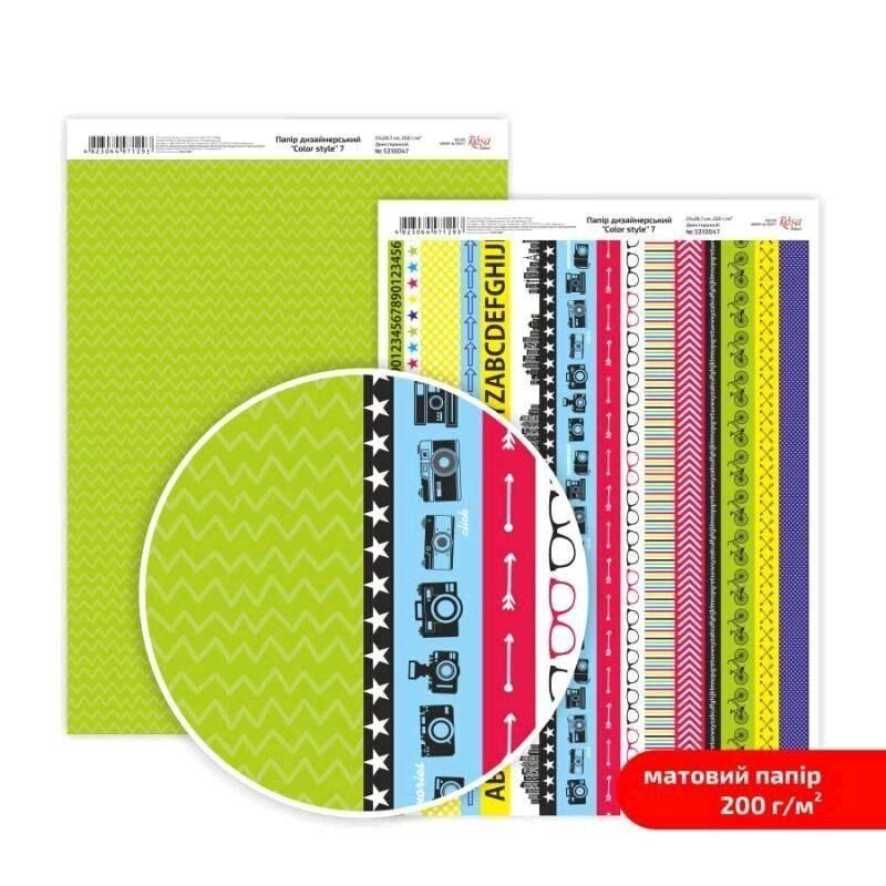 Бумага дизайнерская двусторонняя матовая, Color style 7, 21х29,7 см, 200 г/м2, Rosa Talent