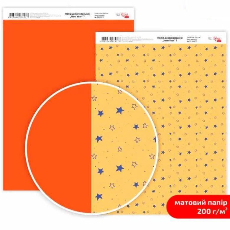 Бумага дизайнерская двусторонняя матовая New Year 7, 21х29,7 см, 200 г/м2, Rosa Talent