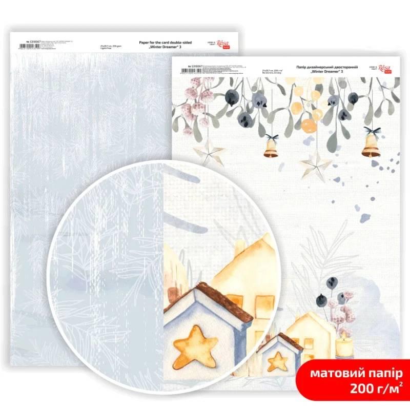 Бумага дизайнерская двусторонняя матовая Winter Dreamer 3, 21х29,7 см, 200 г/м2, Rosa Talent