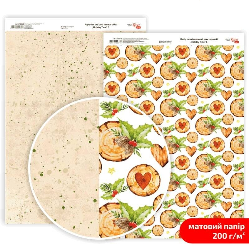 Бумага дизайнерская двусторонняя матовая Holiday Time 6, 21х29,7 см, 200 г/м2, Rosa Talent
