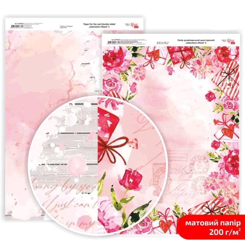 Бумага дизайнерская двусторонняя матовая Valentine's Mood 2, 21х29,7 см, 200 г/м2, Rosa Talent