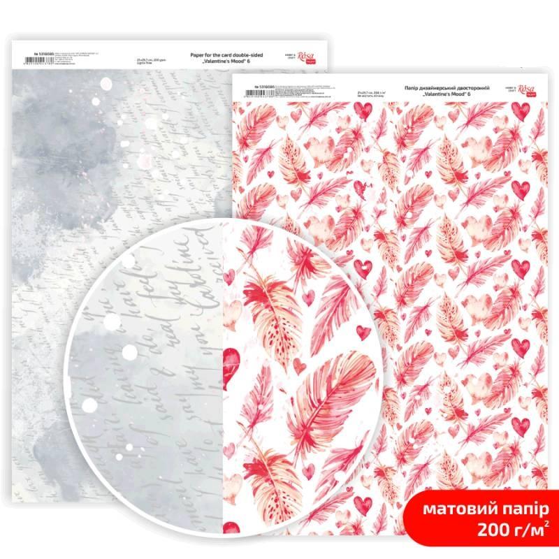 Бумага дизайнерская двусторонняя матовая Valentine's Mood 5, 21х29,7 см, 200 г/м2, Rosa Talent