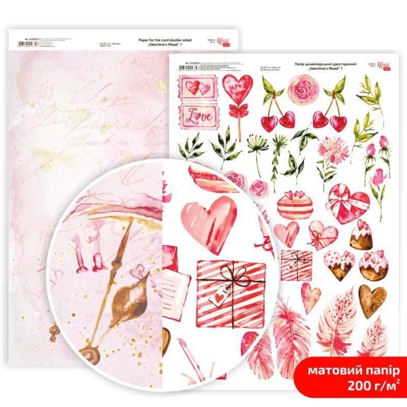 Бумага дизайнерская двусторонняя матовая Valentine's Mood 7, 21х29,7 см, 200 г/м2, Rosa Talent