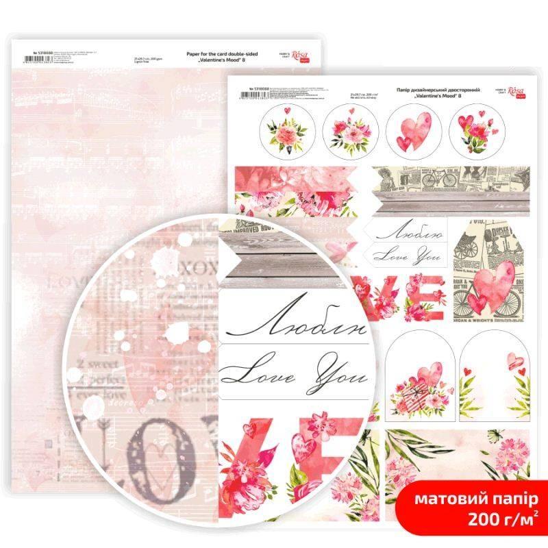 Бумага дизайнерская двусторонняя матовая Valentine's Mood 8, 21х29,7 см, 200 г/м2, Rosa Talent