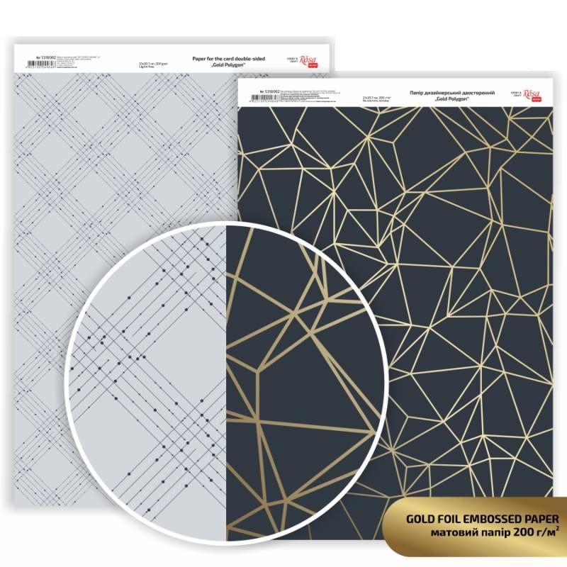 Бумага дизайнерская двусторонняя матовая, Gold Polygon с тиснением, 21х29,7см, 200 г / м2, Rosa Talent