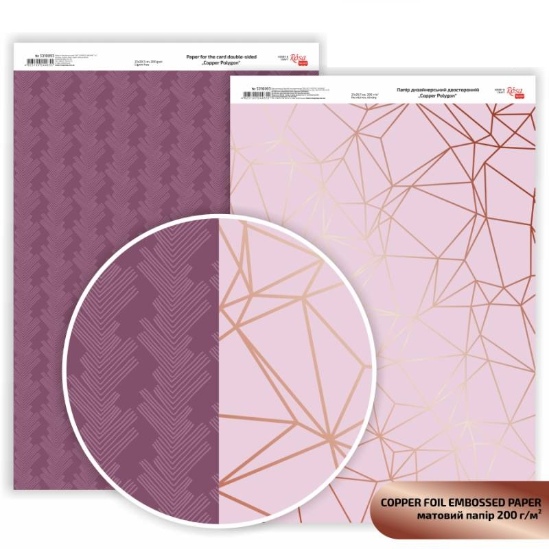 Бумага дизайнерская двусторонняя матовая, Copper Polygon с тиснением, 21х29,7см, 200 г / м2, Rosa Talent