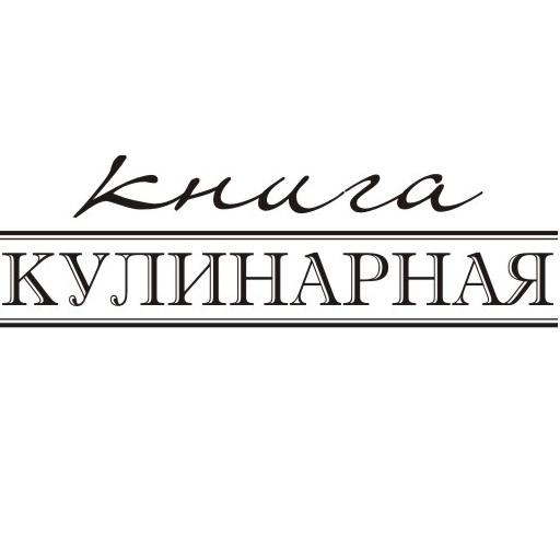 """Акриловый штамп """"Книга кулинарная"""" 6.5х2.0 см"""